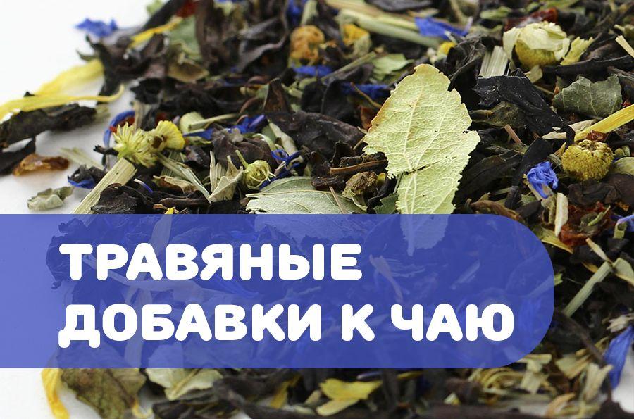 Натуральные травяные добавки к чаю