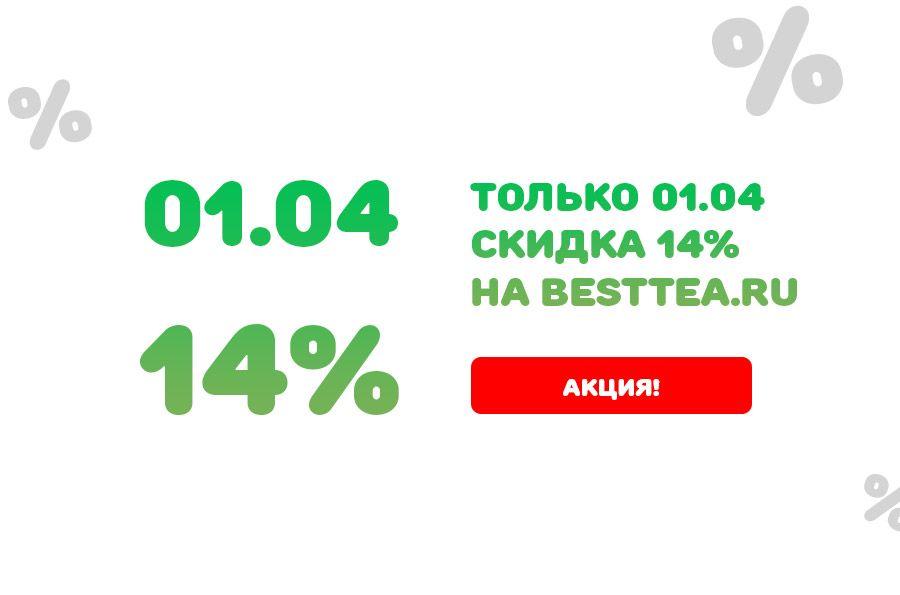 01.04 скидка 14% в магазине чая BestTea