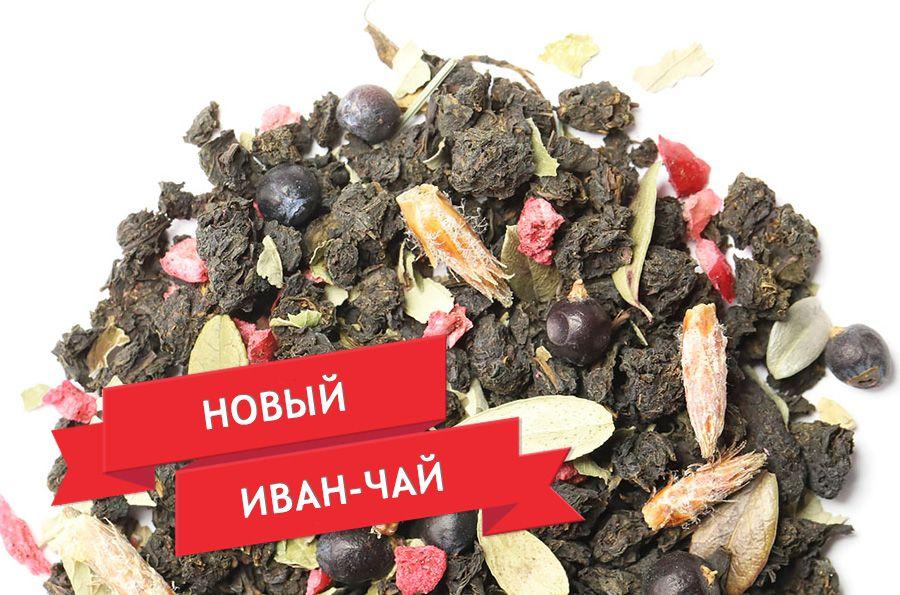 Новый Иван-чай