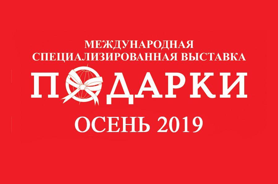 """Приглашение на  выставку """"ПОДАРКИ. ОСЕНЬ 2019"""" в Гостинном Дворе"""