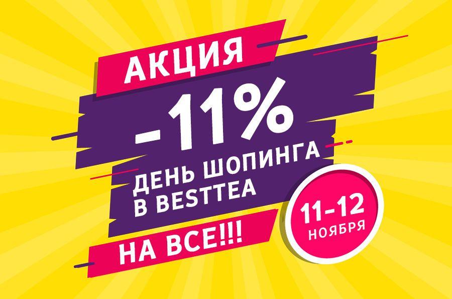 День шопинга на besttea.ru -11% на ВСЕ!