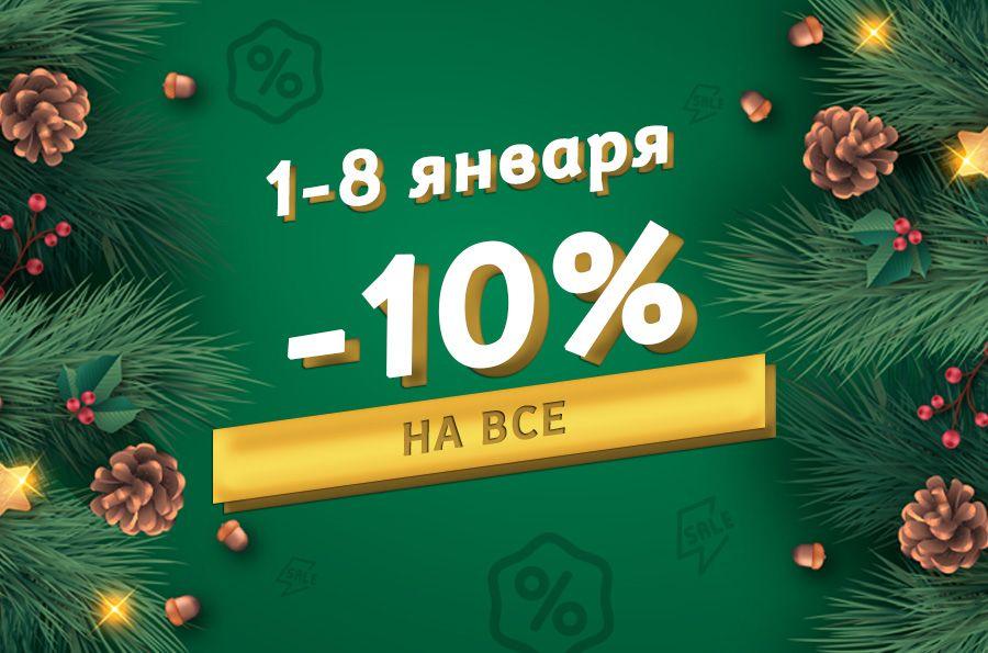 Новогодние каникулы на besttea.ru -10% на чай, кофе и посуду!