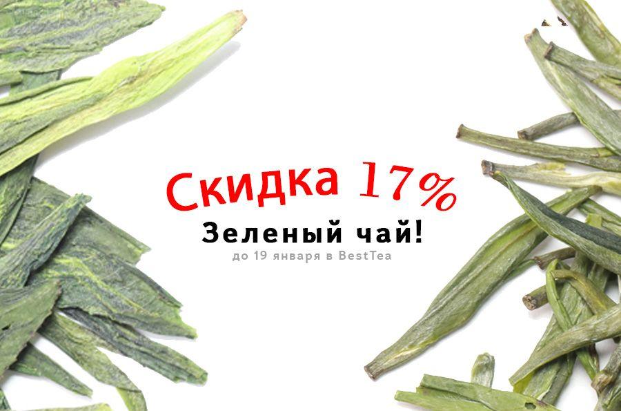 Скидка 17% на Зеленый чай в BestTea!