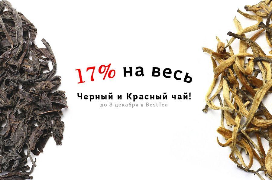 Скидка 17% действует на категории черный чай, черный чай с добавками, красный китайский чай.