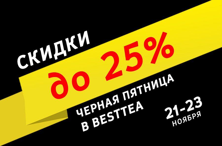 Черная пятница в BestTea! Продлеваем до 23 ноября!