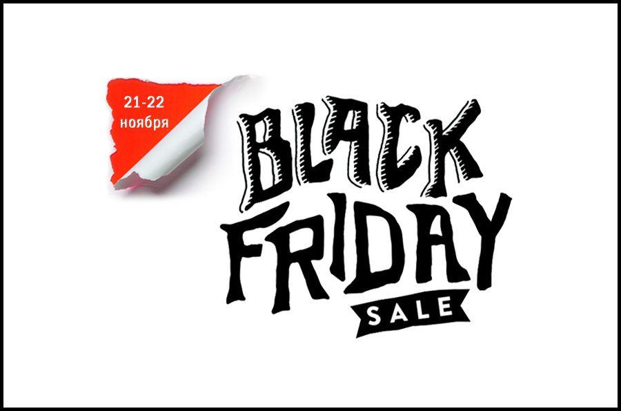 Черная пятница в BestTea - Скидка до 25%! Только 21-22 ноября!