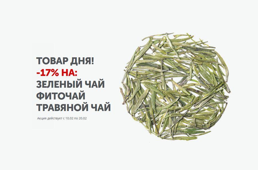 Скидка 17% на ВЕСЬ Зеленый и Травяной чай в BestTea!