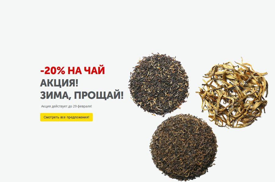 Скидка 20% на Чай в BestTea! Акция Зима, прощай!