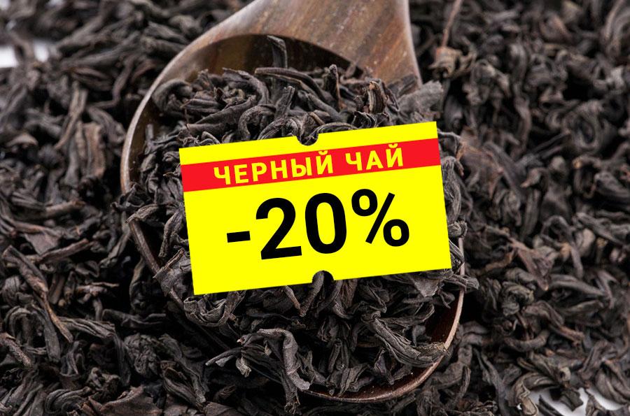 Акция! Черный Байховый чай со скидкой 20% для тех, кто дома!