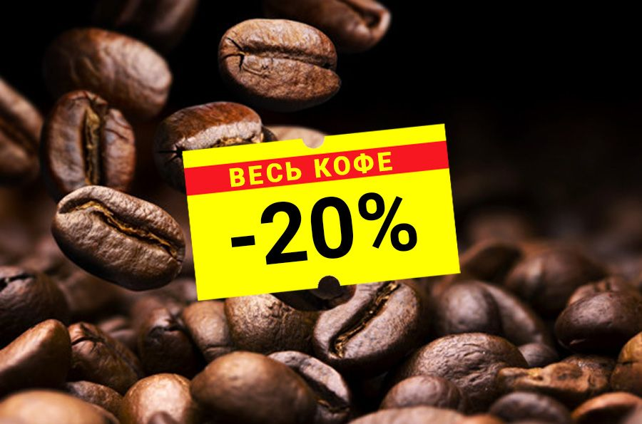 Акция! Кофе со скидкой 20% для тех, кто дома!