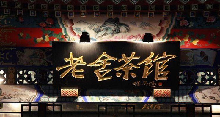 BestTea: Китайские чайные дома