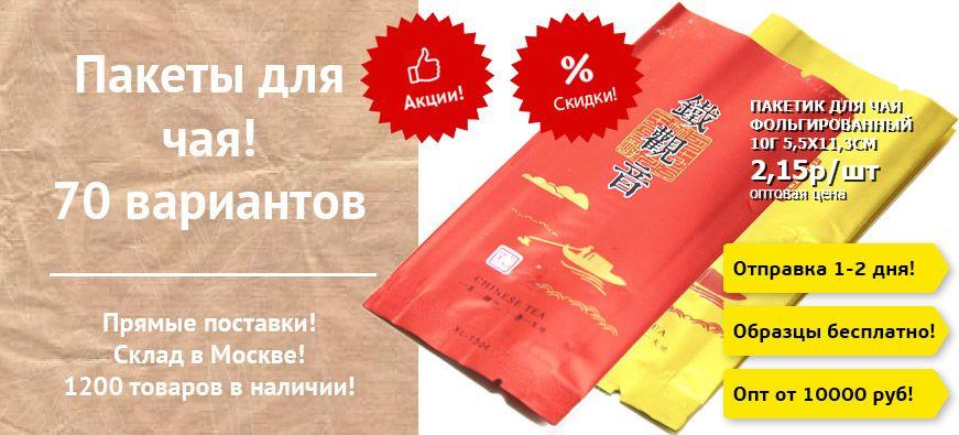 купить пакеты для чая оптом