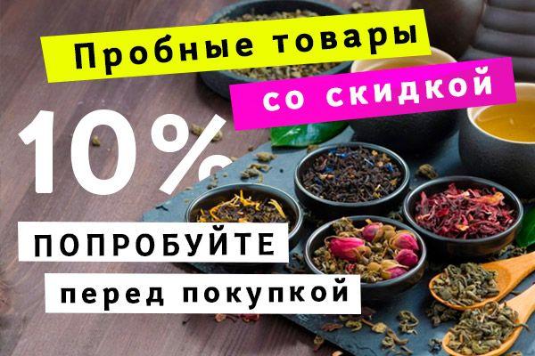 Маленькая фасовка и дополнительная скидка 10% на пробный товар! Заказать можно не более одной ед. каждого товара.