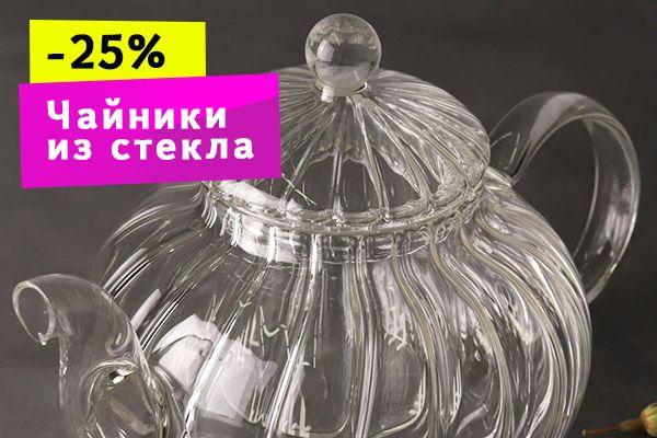 Июньская распродажа -25% на чаники из стекла!