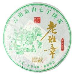 Чай пуэр Здоровье, Шен Блин 357 г в чайном магазине BestTea, фото