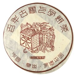 Чай пуэр Тонь Ча Кхон Инь, Шу Блин 357 г в чайном магазине BestTea, фото