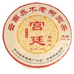 Чай пуэр Домик в Юньнани, Шу Блин 357 г в чайном магазине BestTea, фото